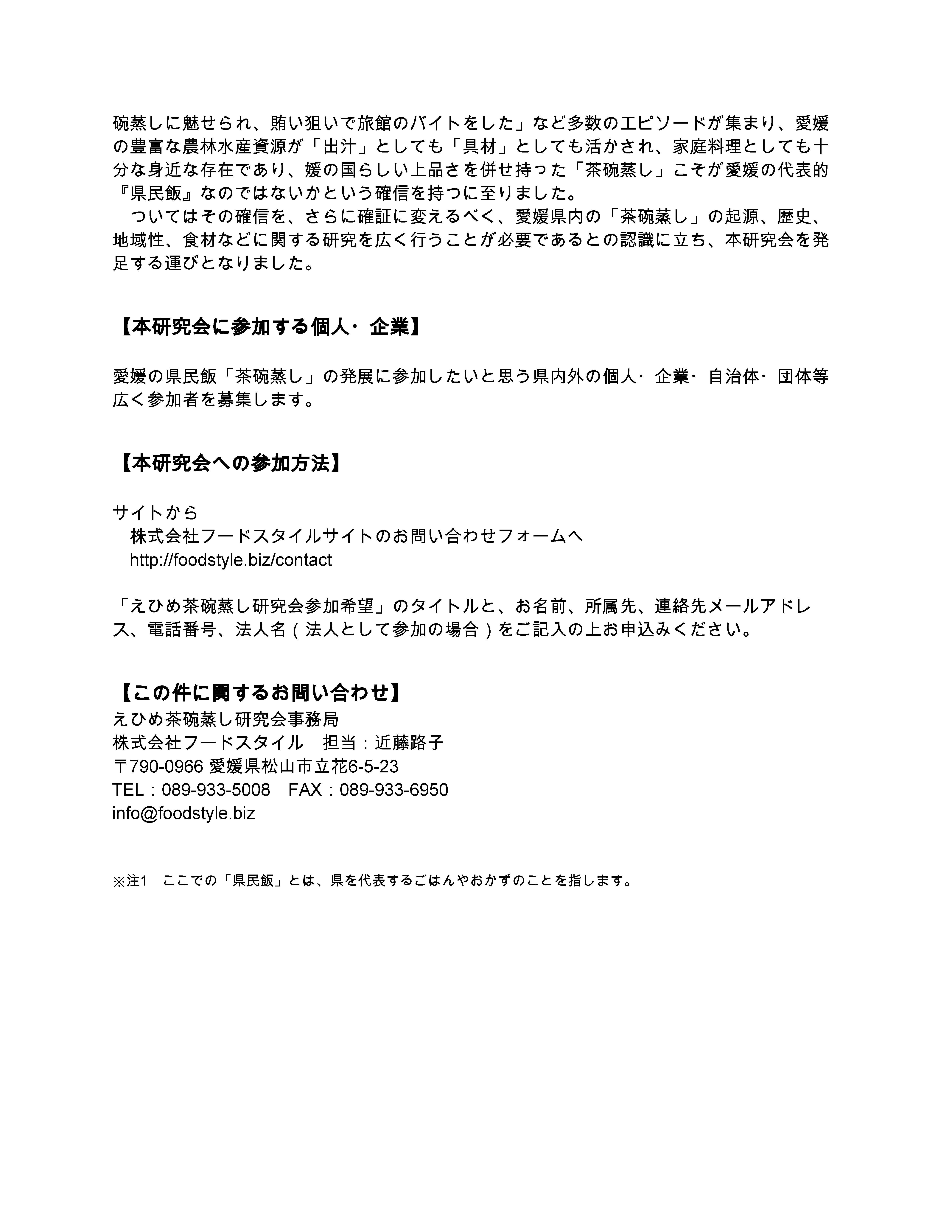 tyawanmushi_ヘ=ーシ=_2