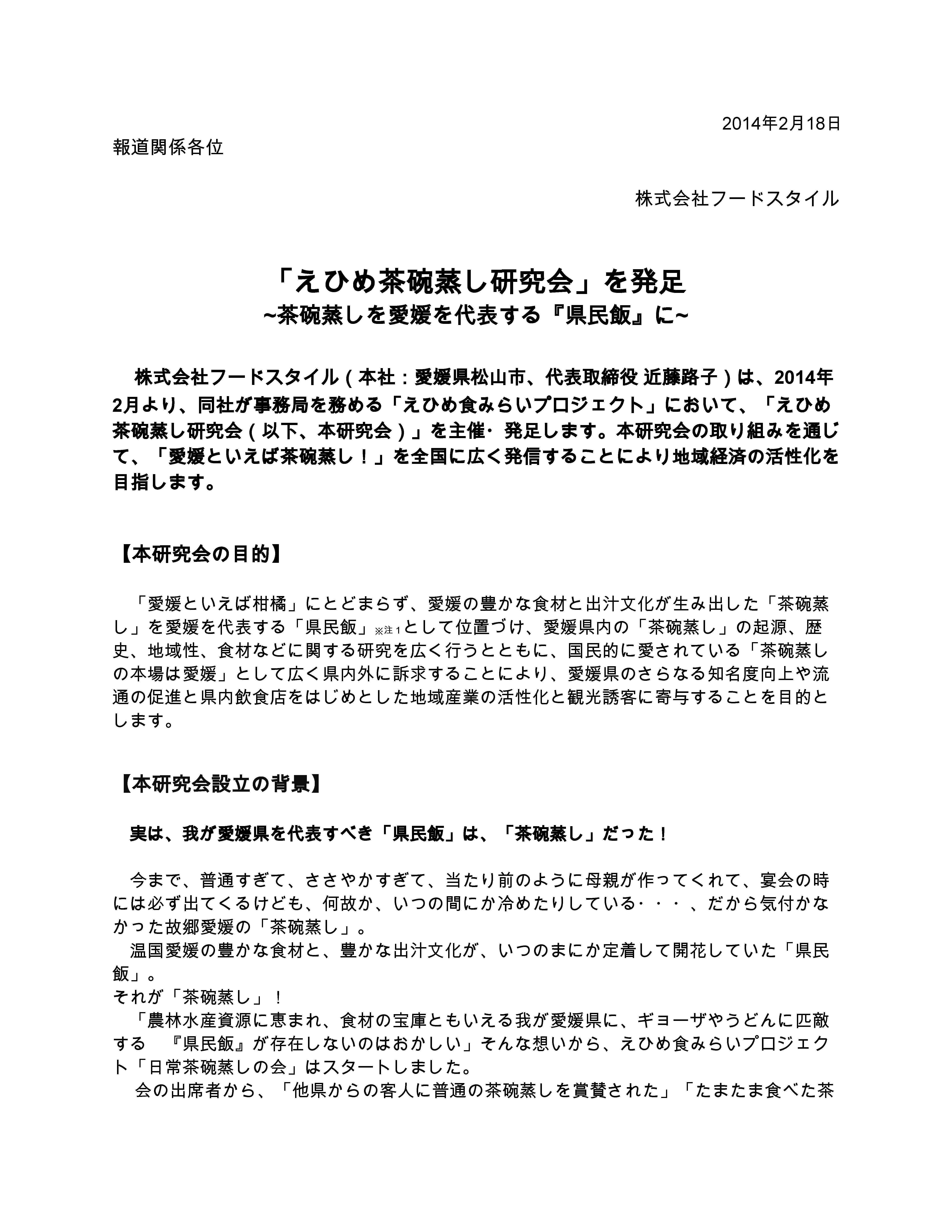 tyawanmushi_ヘ=ーシ=_1